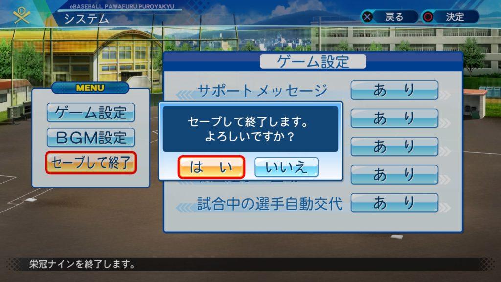 説明しているゲームの画面