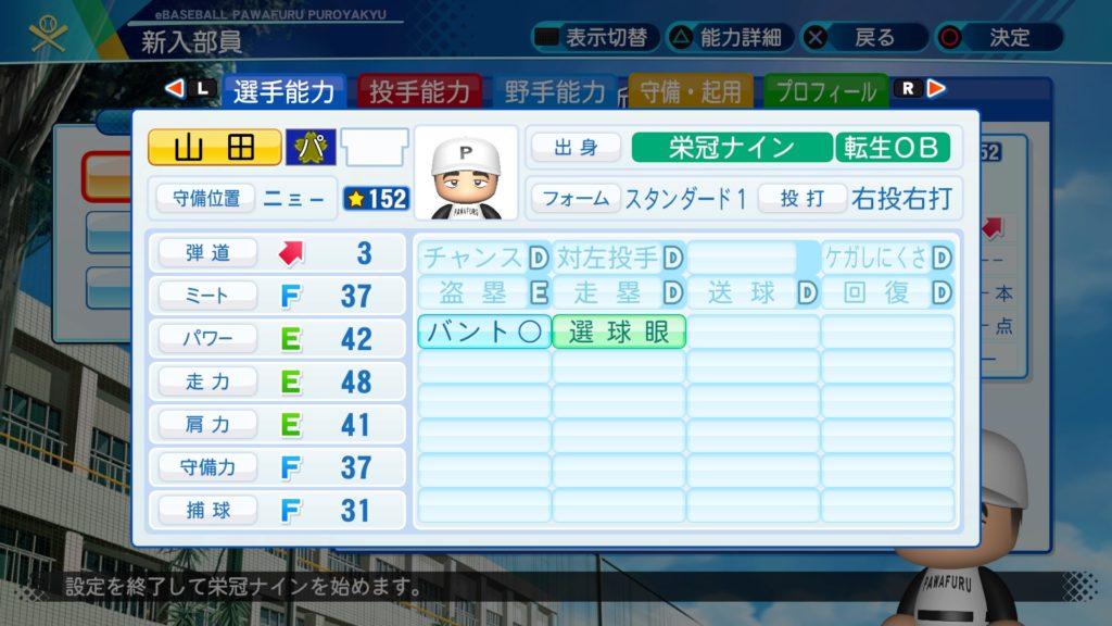 山田和利の選手能力