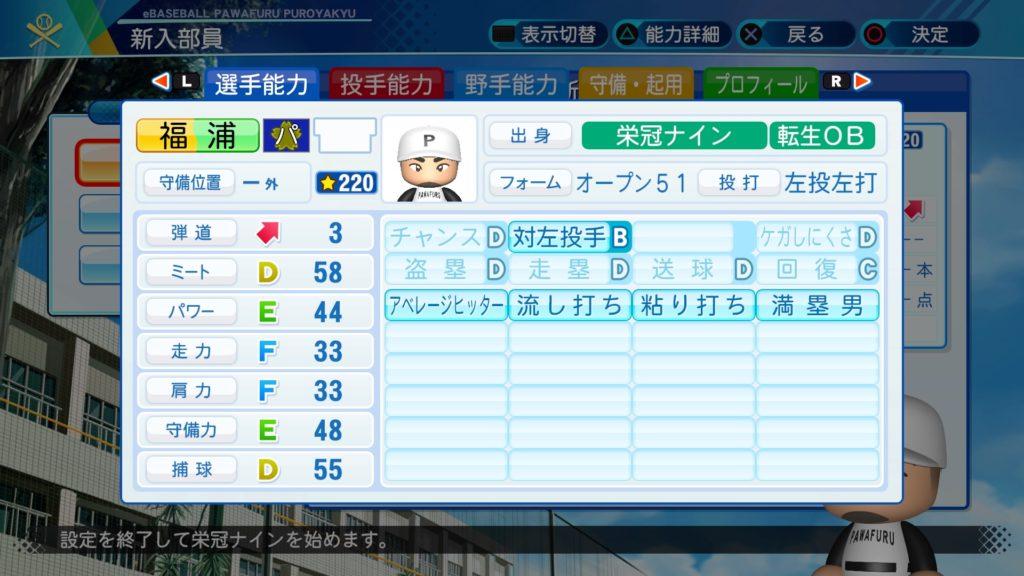 福浦和也の選手能力